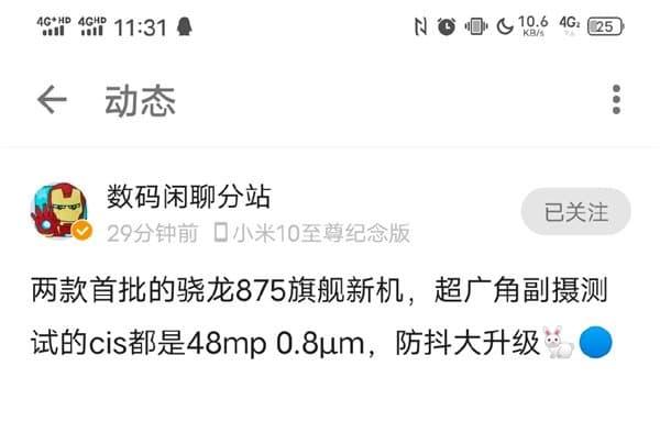 Xiaomi Mi 11 удивит многих камерой