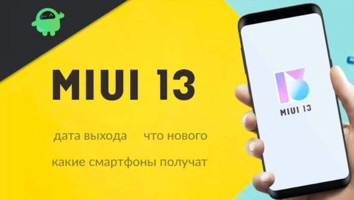 Mi Engineer Face to Face: ответы инженеров Xiaomi на самые частые вопросы о MIUI 13