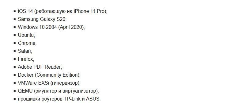 Китайские хакеры в ходе недавнего конкурса за считанные секунды взломали установленную на iPhone 11 Pro операционку iOS 14