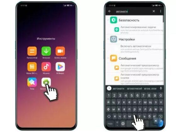 Улучшение автономности Android-смартфона с MIUI посредством инструмента Автоматизация