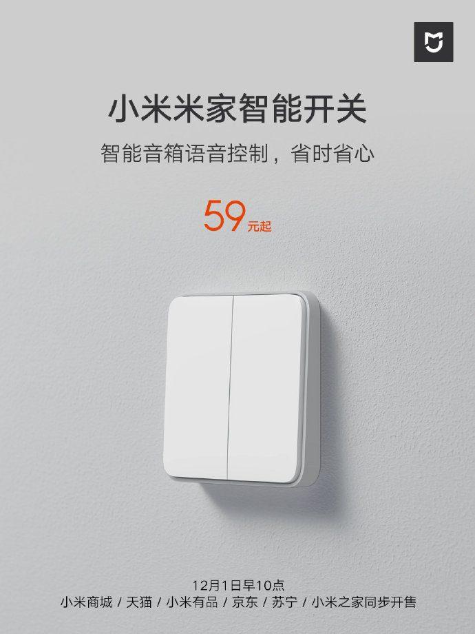 """Доступный """"умный"""" выключатель Xiaomi"""