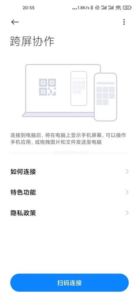 Смартфоны Xiaomi начали получать новую полезную функцию