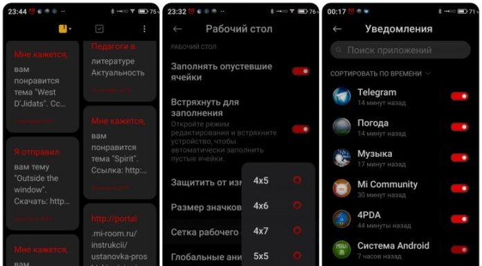 Темы для MIUI 12 – русскоязычная R.A.