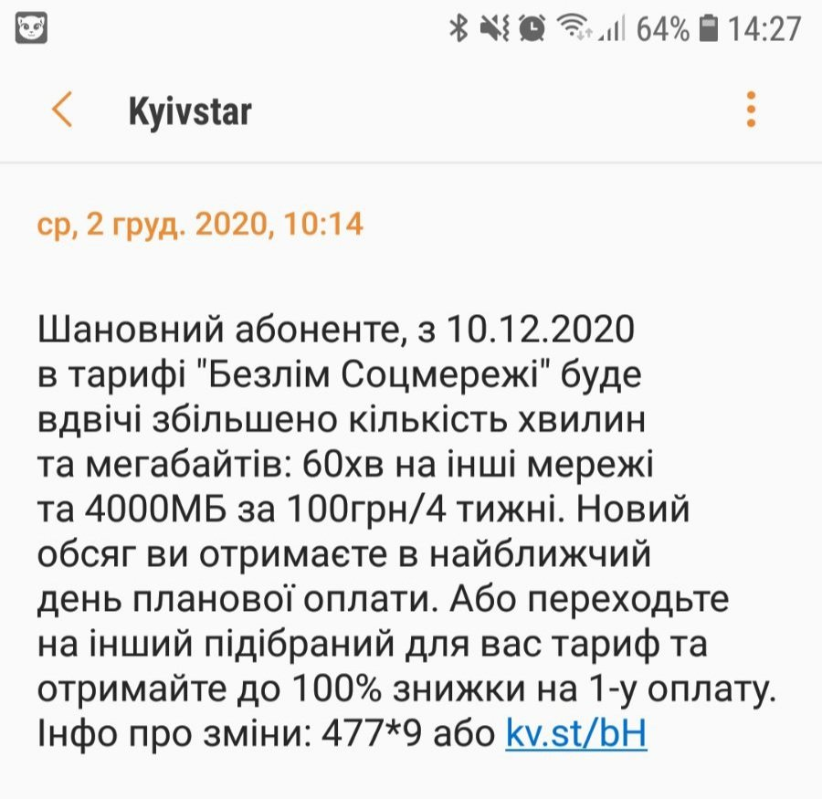 «Киевстар» силой переводит людей на более дорогие тарифы