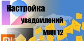 Секреты MIUI 12: настройка уведомлений и работы фоновых приложений