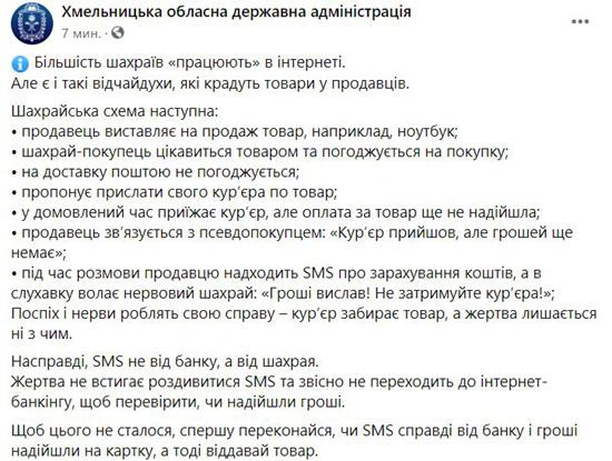 Власти предупреждают украинцев о новой схеме мошенничества с курьерами