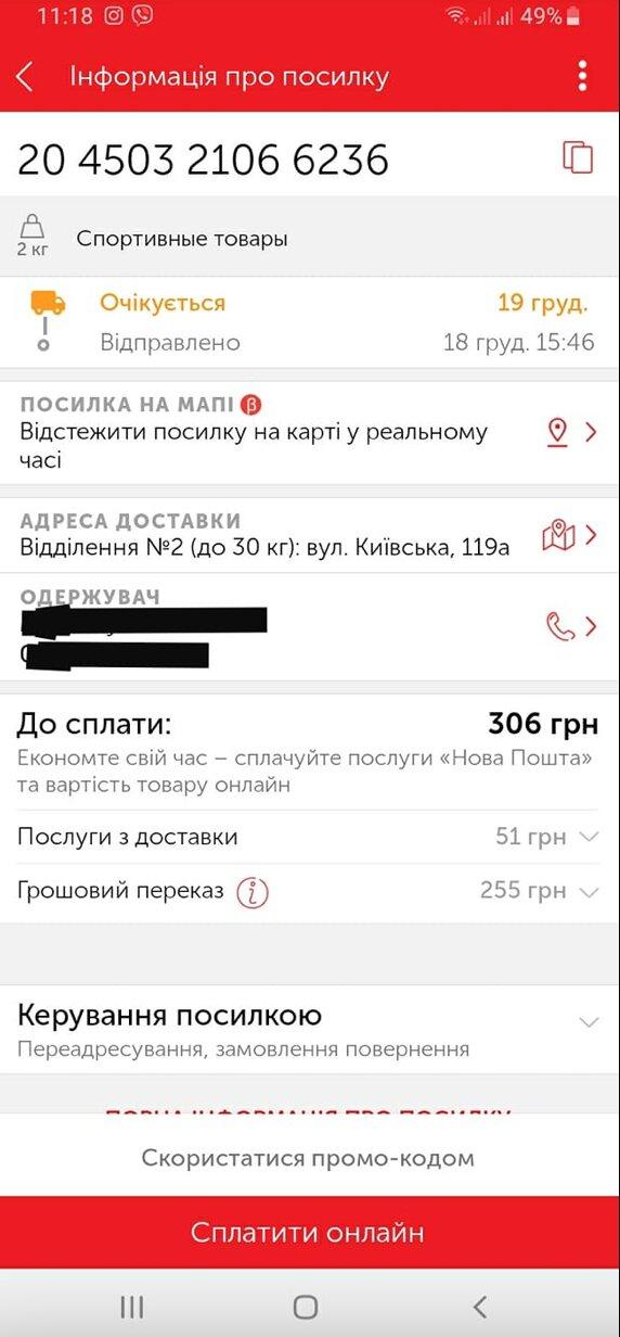 «Новая почта» направила посылку не туда