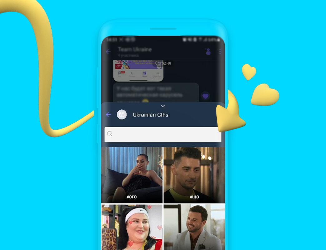 Viber запустил эксклюзивную функцию для украинцев