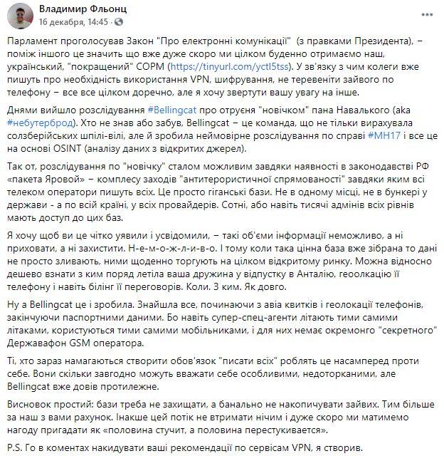 Эксперты: стараниями Зеленского интернет подорожает в десятки раз, а спецслужбы смогут следить за перепиской украинцев без решения суда