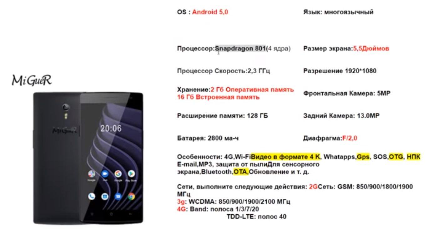 Характеристики Miguer Note 10 на AliExpress, которые указывал продавец