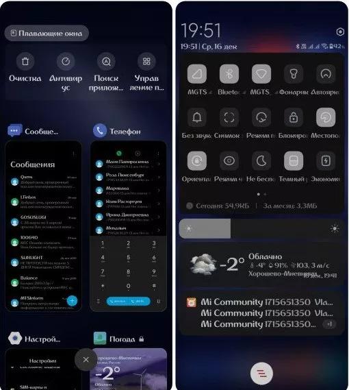 Нова тема для MIUI 12 впечатлит каждого – iCool