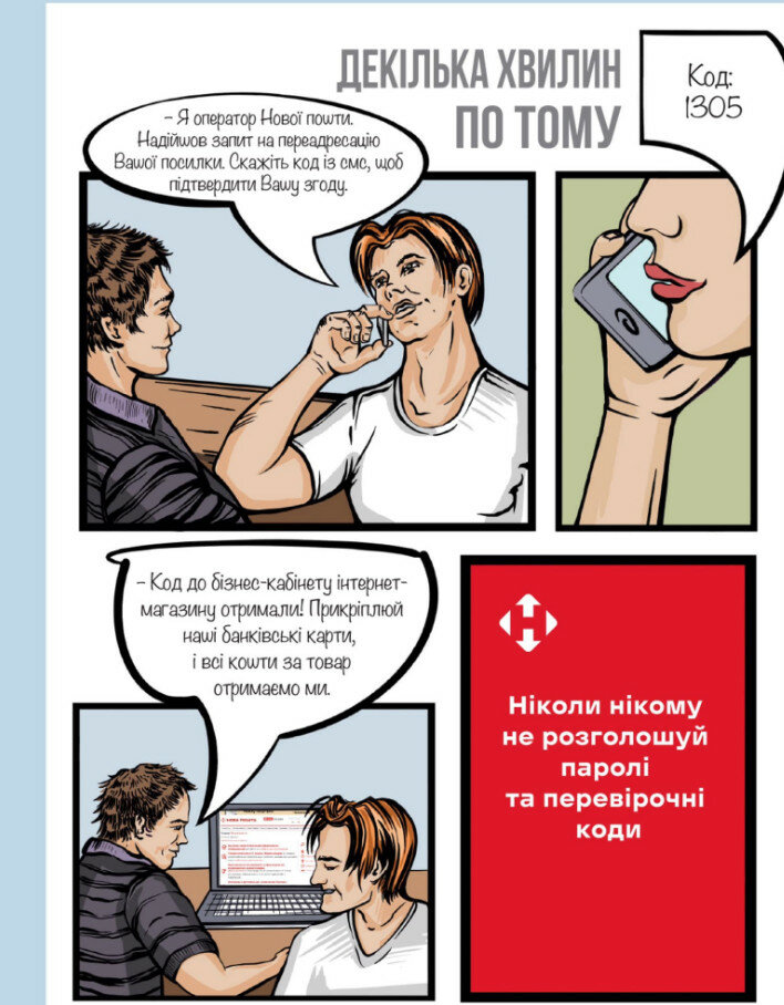 «Новая почта» учит избегать мошенников с помощью комиксов