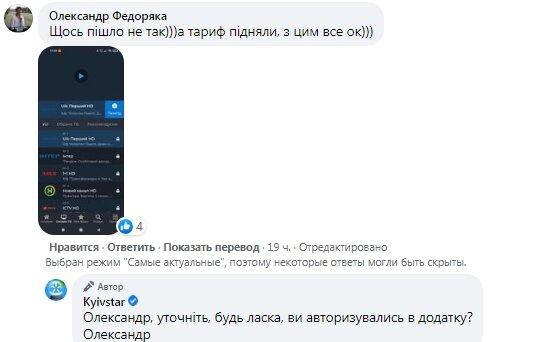 Пользователи обвинили «Киевстар» в непредоставлении обещанных услуг