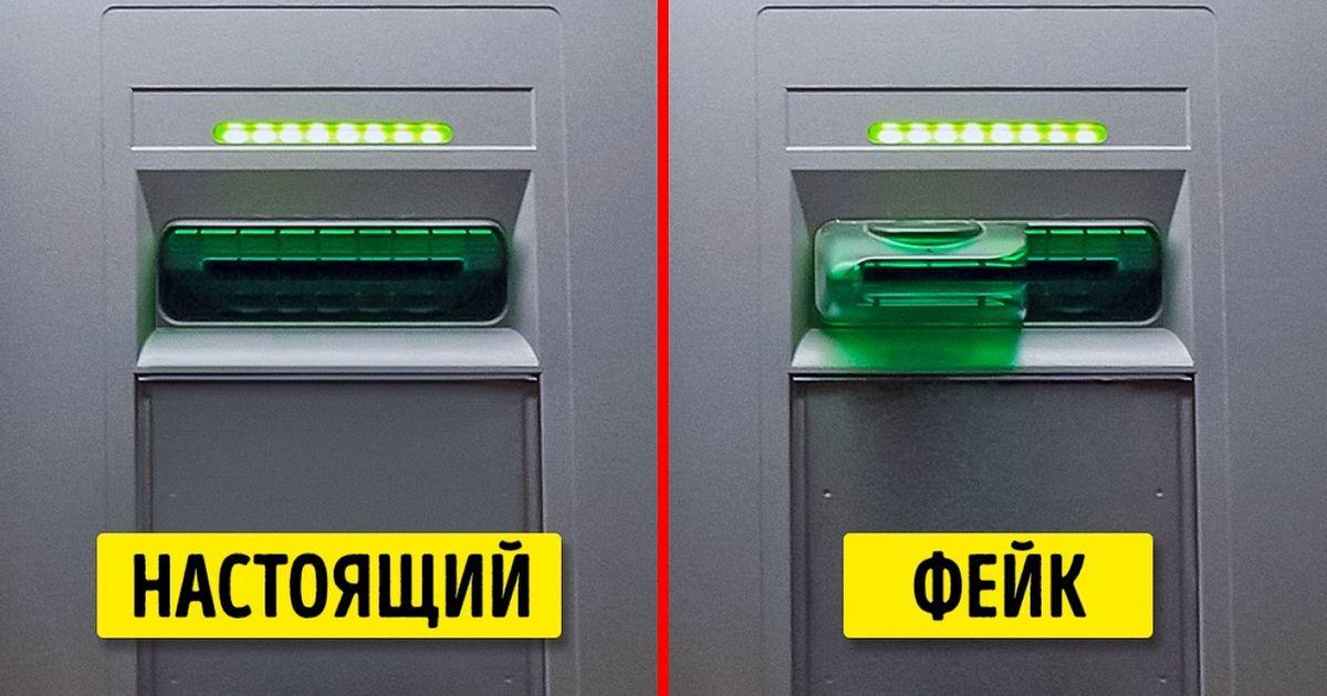 Как клиент через банкомат ПриватБанка чуть не потерял деньги из-за мошенников