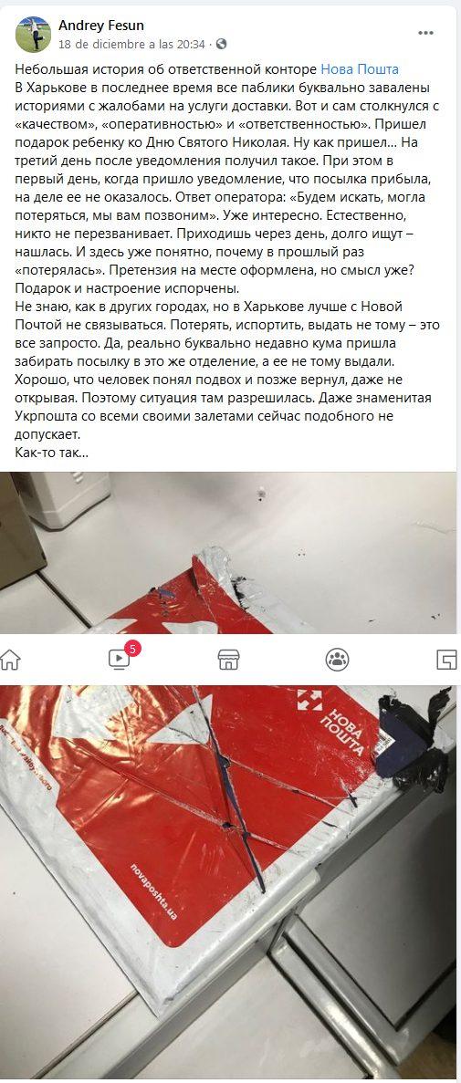 «Новая почта» вляпалась в очередной скандал