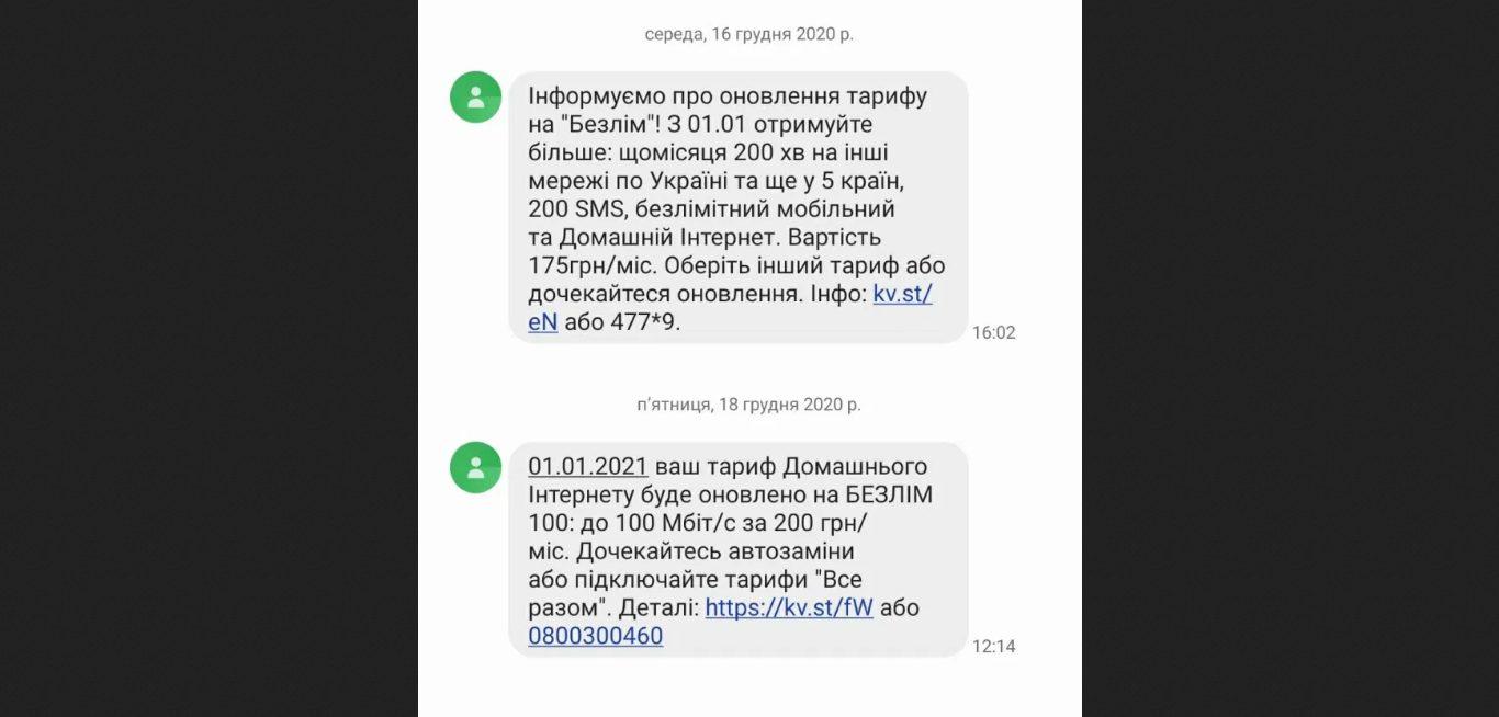 «Київстар розписався в жлобстві і бажанні «зняти вершки» в період січневого локдауна