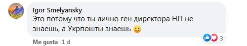 Знакомая главы «Укрпочты» Игоря Смелянского разразилась гневным опусом в адрес «Новой почты»