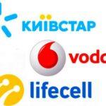 Сколько готовить денег из-за подорожания мобильной связи в Украине