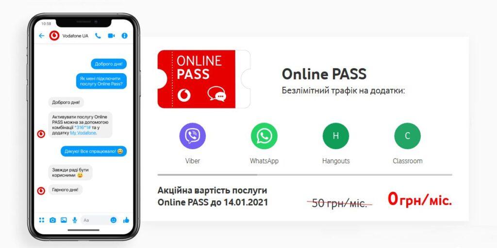 Vodafone запустил актуальную на время карантина услугу