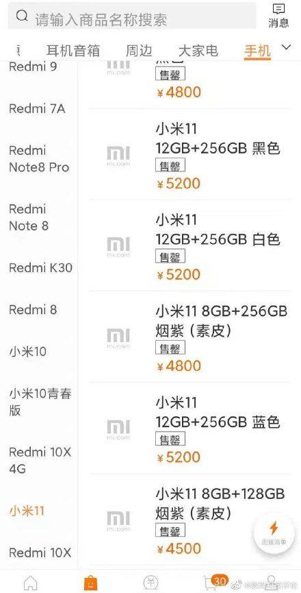 Цены Xiaomi Mi 11