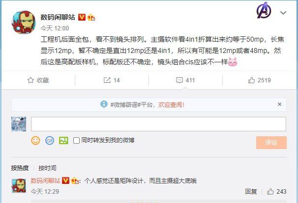 Xiaomi Mi 11 Pro - характеристики камеры