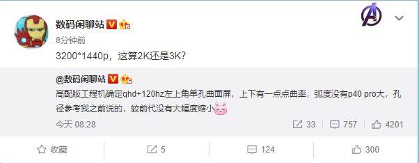 Про Xiaomi Mi 11 Pro