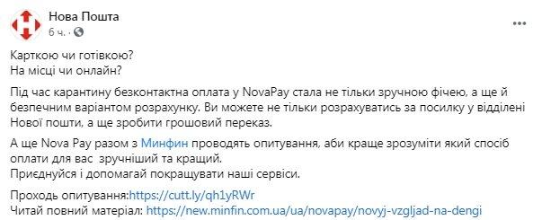«Новая почта» предлагает платить онлайн