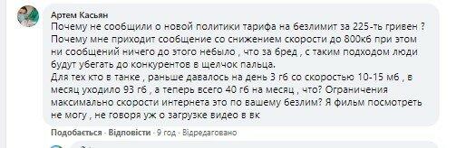 Клиенты собираются уходить от «Киевстара» к другим операторам из-за падения скорости интернета