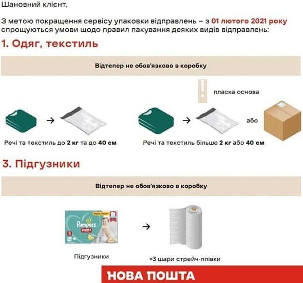 «Новая почта» меняет правила упаковки посылок