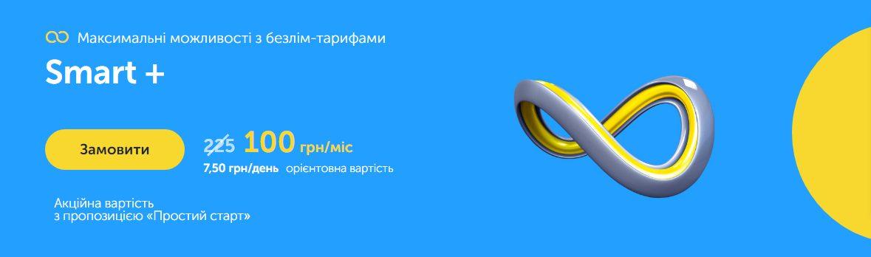 Киевстар выпустил оптимальный тариф для интернета и звонков