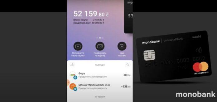 Новая функция от Monobank защитит конфиденциальную информацию пользователей