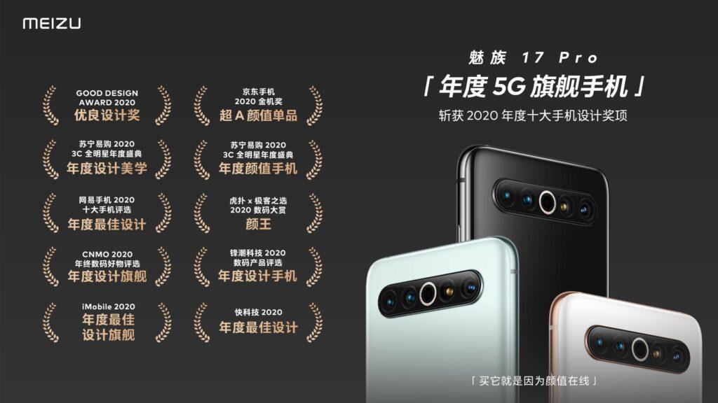 Meizu 17 Pro доступен со скидкой