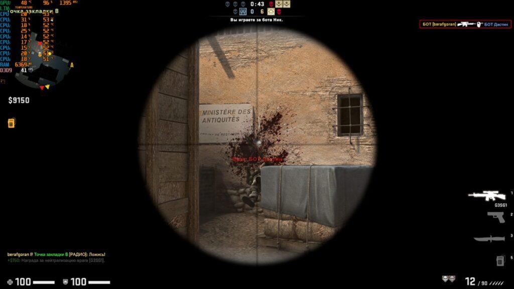 CS: GO в тихом режиме