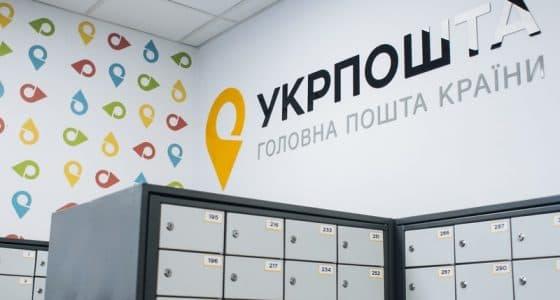 «Укрпочта» запустила услугу пополнения банковских карт в более чем 3 000 отделений