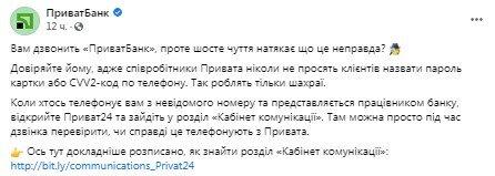 Креативный совет пресс-службы «Приватбанка» повеселил пользователей