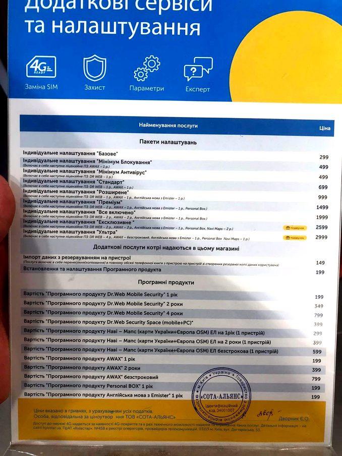 Співробітники «Київстар» в Дніпрі беруть за вставку сім-карти 3 000 гривень