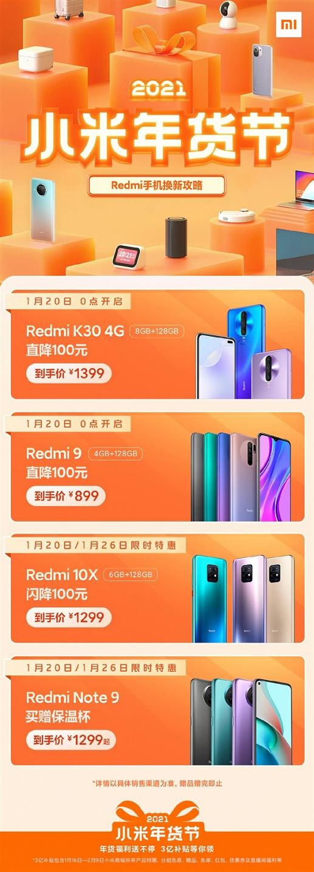 Redmi устроила распродажу нескольких моделей популярных смартфонов