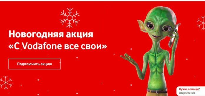 Vodafone предлагает тотальный безлимит на всё до конца зимы