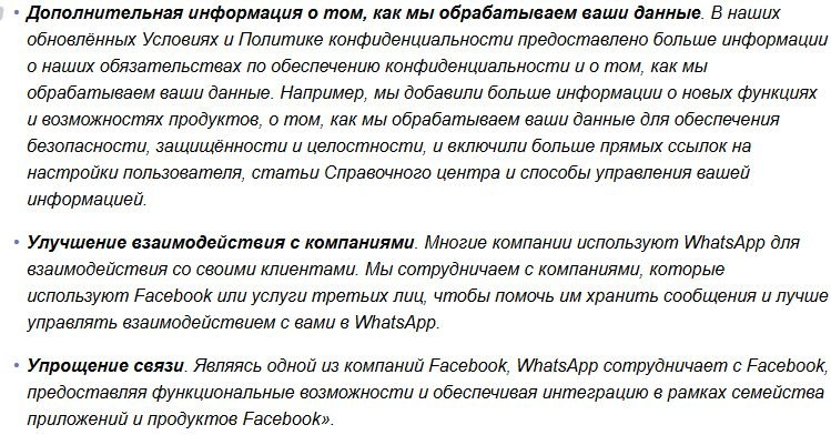 WhatsApp пугает пользователей отключением
