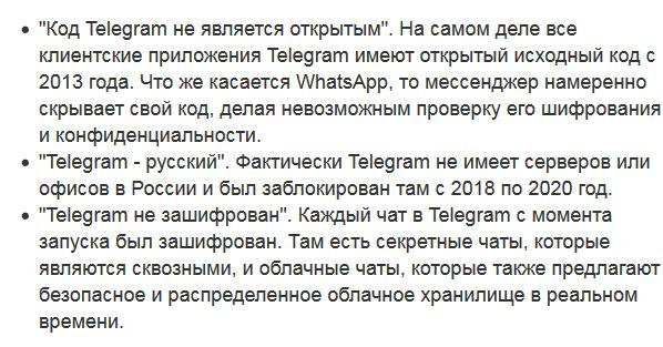 Дуров предсказал бегство пользователей WhatsApp в Telegram