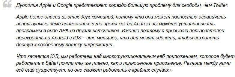 Создатель Telegram и VKontakte призвал приверженцев свободы в Интернете отказываться от iPhone в пользу Android