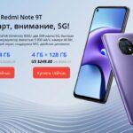 Новый смартфон Redmi доступен по беспрецедентно низкой цене