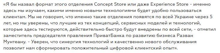 «Приватбанк» сообщил об открытии невиданного в Украине отделения