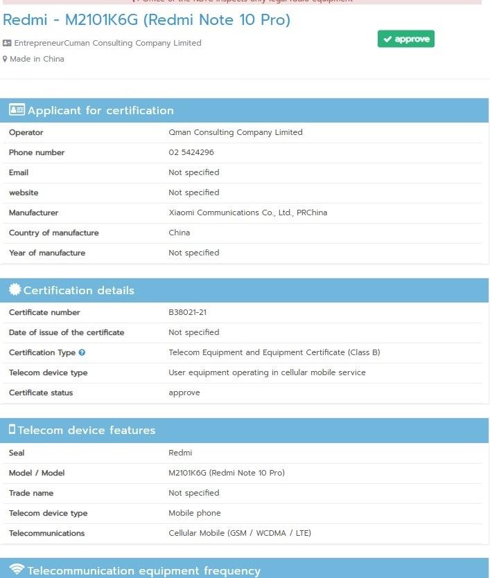 Redmi Note 10 Pro прошел сертификацию
