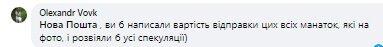 «Новая почта» поощряет украинцев прятаться от локдауна на горнолыжных курортах