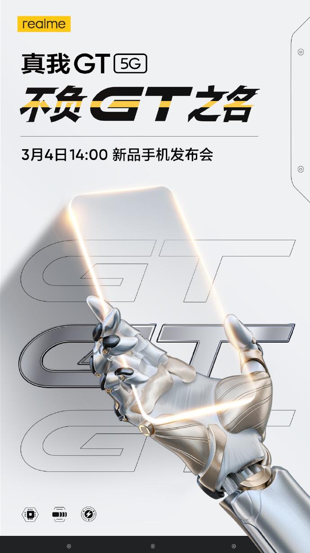 Realme назвала дату презентации конкурента Xiaomi Mi 11