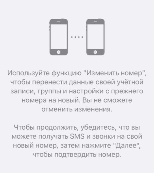 изменение номера телефона в действующем аккаунте