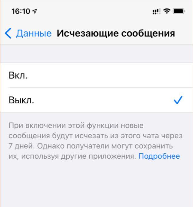 отправка сообщений, удаляющихся сразу после прочтения