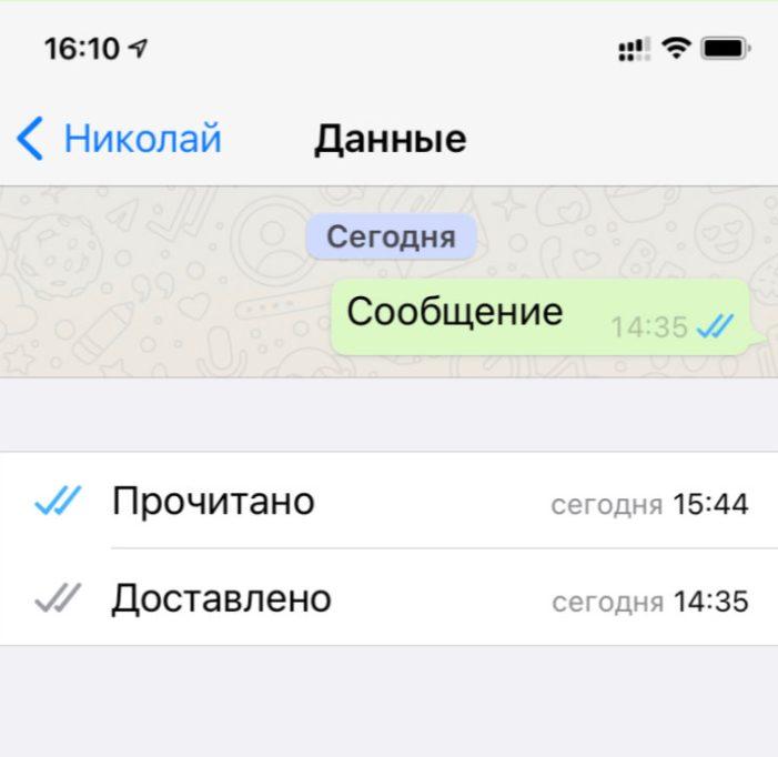 уточнение времени прочтения сообщения партнером
