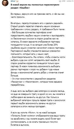 Monobank осовременил раздел «Кэшбек»